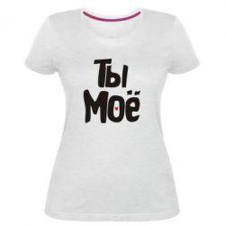 Жіноча стрейчева футболка Ти моє (парна)