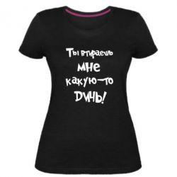 Жіноча стрейчева футболка Ти кажеш мені якусь дичину