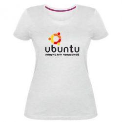 Жіноча стрейчева футболка Ubuntu для человеков