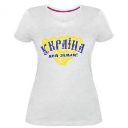Женская стрейчевая футболка Україна - моя земля!