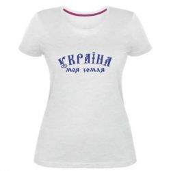 Жіноча стрейчева футболка Україна моя земля