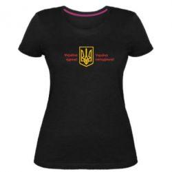 Женская стрейчевая футболка Україна неподільна! - FatLine