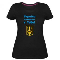 Женская стрейчевая футболка Україна починається з тебе (герб) - FatLine