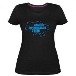Женская стрейчевая футболка Україна починається з тебе - FatLine