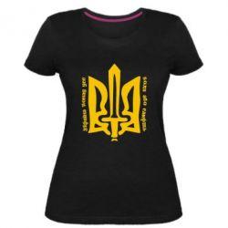 Жіноча стрейчева футболка Україна понад усе! Воля або смерть!