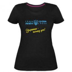Женская стрейчевая футболка Україна - понад усе!
