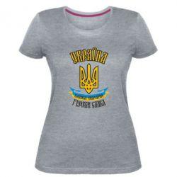 Жіноча стрейчева футболка Україна! Слава Україні!