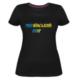 Женская стрейчевая футболка УКРаїнський ОПір (УКРОП)