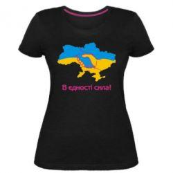 Жіноча стрейчева футболка В єдності сила!