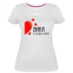 Жіноча стрейчева футболка Віка в моєму серці