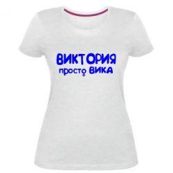 Жіноча стрейчева футболка Вікторія просто Віка