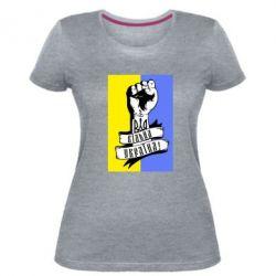Женская стрейчевая футболка Вільна Україна!