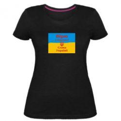 Женская стрейчевая футболка Вірю у перемогу! Слава Україні! - FatLine