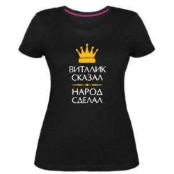 Жіноча стрейчева футболка Віталік сказав - народ зробив