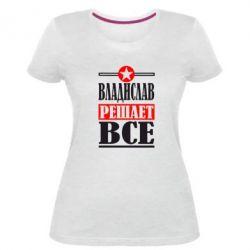Жіноча стрейчева футболка Владислав вирішує все