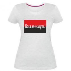 Женская стрейчевая футболка Воля або смерть!