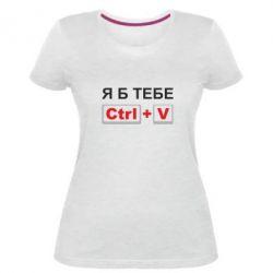 Жіноча стрейчева футболка Я б тобі Ctrl+V