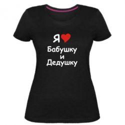 Женская стрейчевая футболка я люблю бабушку и дедушку