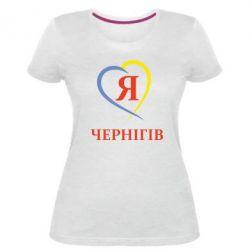 Женская стрейчевая футболка Я люблю Чернігів - FatLine