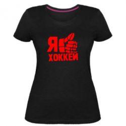 Жіноча стрейчева футболка Я люблю Хокей