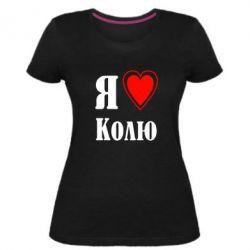 Женская стрейчевая футболка Я люблю Колю - FatLine