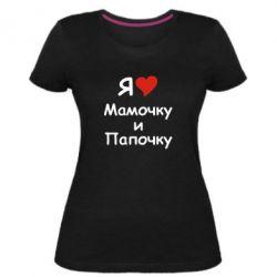 Жіноча стрейчева футболка Я люблю матусю й татка
