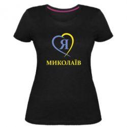 Женская стрейчевая футболка Я люблю Миколаїв - FatLine