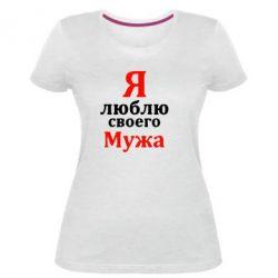 Женская стрейчевая футболка Я люблю своего Мужа