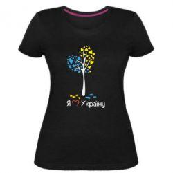 Женская стрейчевая футболка Я люблю Україну дерево