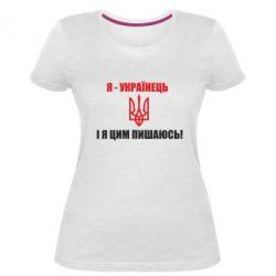 Женская стрейчевая футболка Я - українець. І я цим пишаюсь! - FatLine