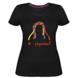 Женская стрейчевая футболка Я - Українка!