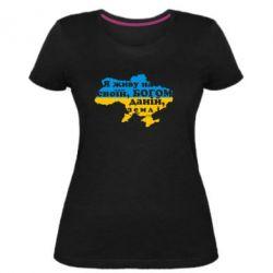 Жіноча стрейчева футболка Я живу на своїй, Богом даній, землі!