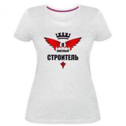Женская стрейчевая футболка Я знатный строитель