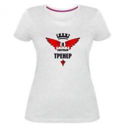 Жіноча стрейчева футболка Я знатний тренер