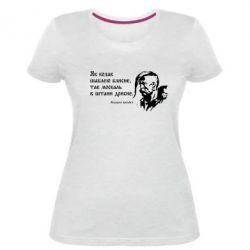 Женская стрейчевая футболка Як козак шаблею блисне, так москаль в штани дрисне
