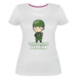 Женская стрейчевая футболка З днем захисника України, солдат