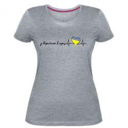 Жіноча стрейчева футболка З Україною в серці!