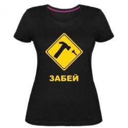 Жіноча стрейчева футболка Забей