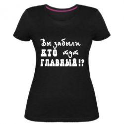 Жіноча стрейчева футболка Забули хто тут головний?