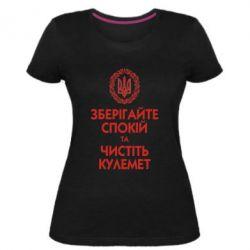 Женская стрейчевая футболка Зберігайте спокій та чистіть кулемет - FatLine
