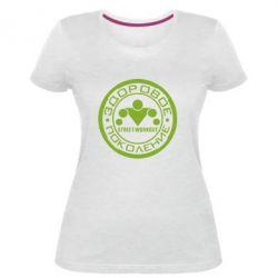 Женская стрейчевая футболка Здоровое поколение Street Workout