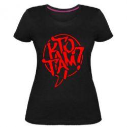 Женская стрейчевая футболка Жека Кто там?