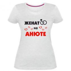 Женская стрейчевая футболка Женат на Анюте 2 - FatLine