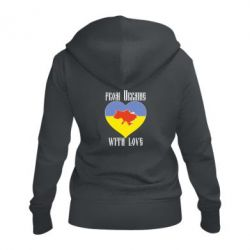 Женская толстовка на молнии From Ukraine with Love - FatLine