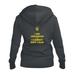 Женская толстовка на молнии I AM UKRAINIAN and I CANNOT KEEP CALM