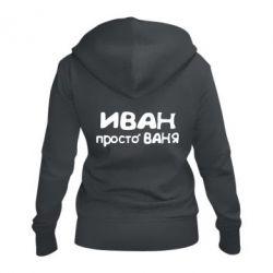 Женская толстовка на молнии Иван просто Ваня - FatLine