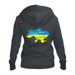 Женская толстовка на молнии Мій дім - Україна! - FatLine