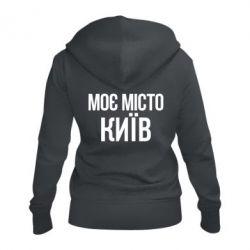 Женская толстовка на молнии Моє місто Київ
