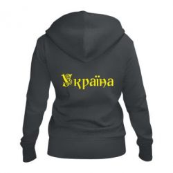 Жіноча толстовка на блискавці Напис Україна