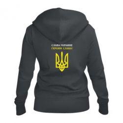 Женская толстовка на молнии Слава Украине! Героям слава!